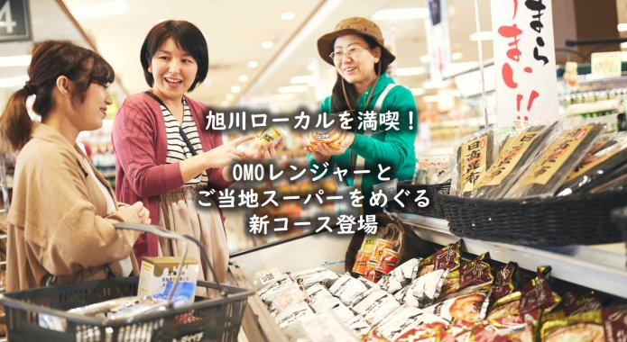 A new course in which participants go around a local supermarket with an OMO ranger will be available from June 1st, 2019.